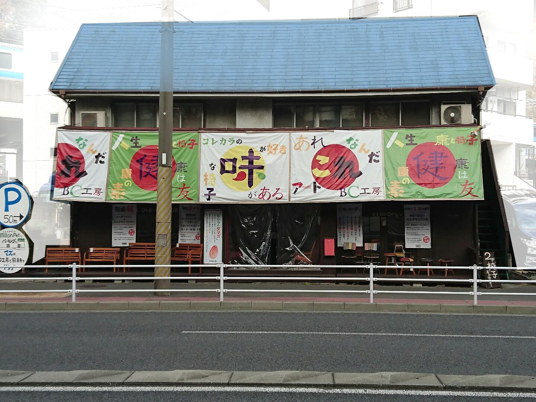 横浜BC工房
